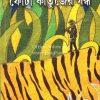 Fota Kartujer Gondho [Buddhadev Guha]