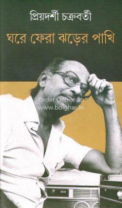 Ghore Fera Jhorer Pakhi [Priayadarshi Chakraborty]