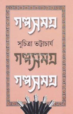 Golpo Samagra Vol 1 [Suchitra Bhattacharya]