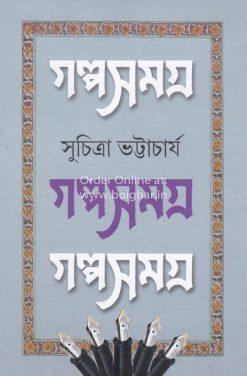 Golpo Samagra Vol 2 [Suchitra Bhattacharya]