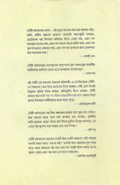 Gouri Dharmapal Samagra Vol 1