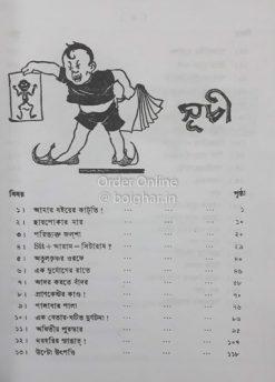Hasir Tekka [Shibram Chakraborty]