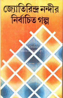 Jyotirindra Nandir Nirbachita Golpo [Jyotirindra Nandi]