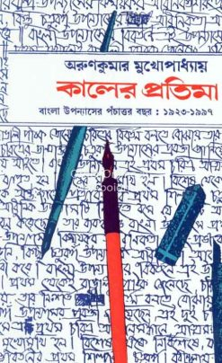 Kaaler Pratima [Arunkumar Mukhopadhyay]