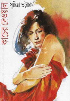 Kancher Dewal [Suchitra Bhattacharya]