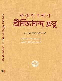 Karunabatar Nityananda Prabhu [Dr. Gopal Chandra Patra]