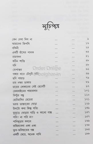 Kishore Chor O Hanshir Golpo Samagra [Shirshendu Mukhopadhyay]