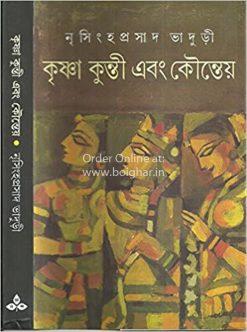 Krishna Kunti Ebong Kounteyo [Nrisingha Prasad Bhaduri]