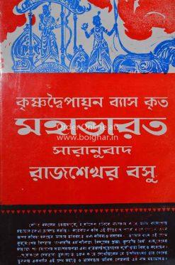 Mahabharat [Rajsekhar Basu]