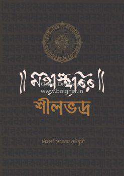 Mahasthabir Shilbhadra [Nisarga Meraj Chowdhury]