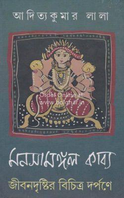 Manasamangal Kabya Jiban Drishtir Bichitra Darpane [Adityakumar Lala]