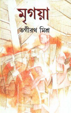 Mrigaya [Bhagirath Mishra]