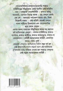 Pahare Feluda [Satyajit Roy]