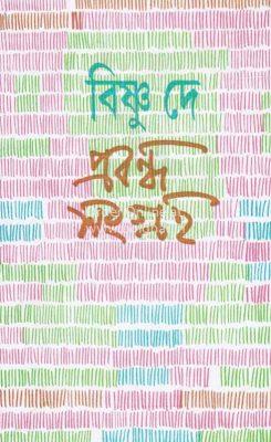 Prabandha Sangraha [Bishnu Dey]