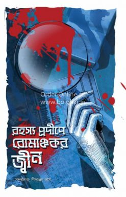 Rahasya Pradipe Romanchakar Jwin