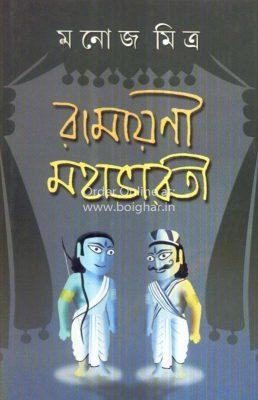 Ramayani Mahabharat [Manoj Mitra]