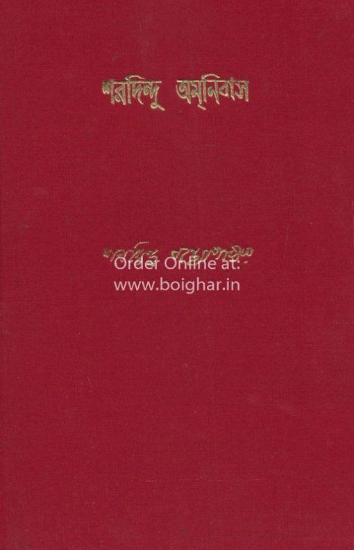 Sharadindu Omnibus [Vol 1]