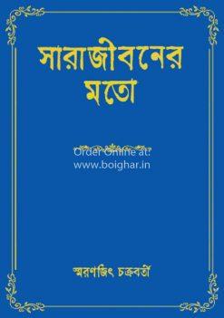 Sarajiboner Moto [Smaranjit Chakraborty]