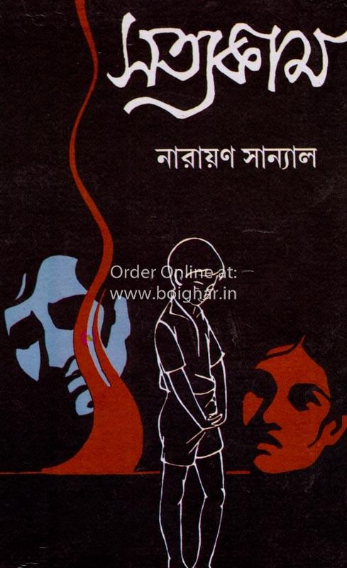 Satyakam [Narayan Sanyal]