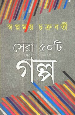 Sera Panchasti Golpo [Swapnamoy Chakraborty]