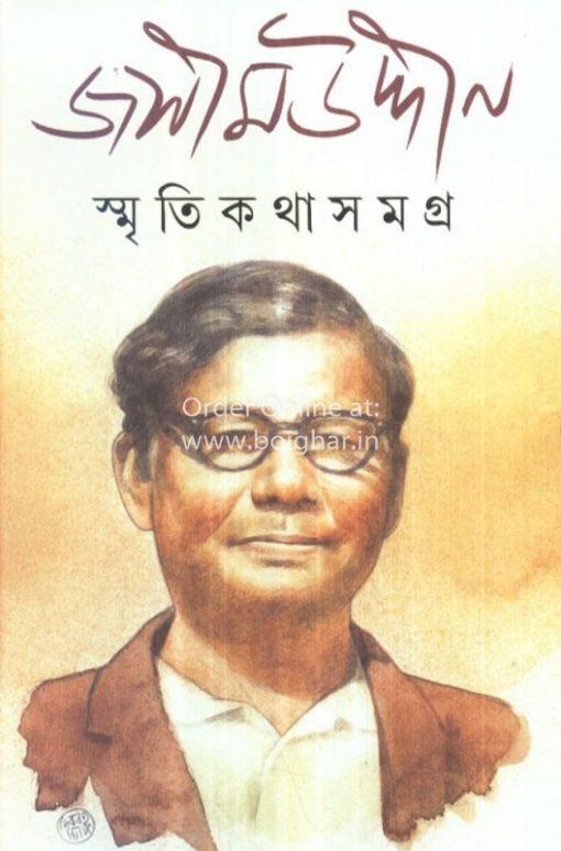 Smritikatha Sangraha [Jasimuddin]