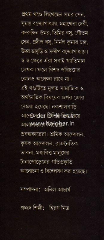 Sottor Dashak 1st Part [Anil Acharya]