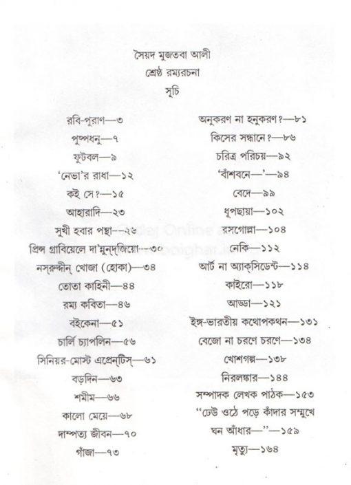 Srestha Ramya Rachana [Syed Mujtaba Ali]