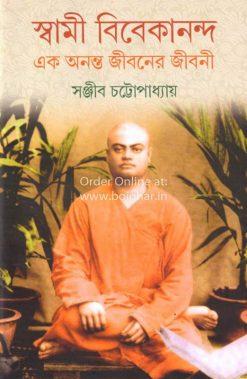 Swami Vivekananda Ek Ananta Jiboner Jibani [Sanjib Chattopadhyay]