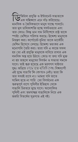 Tathyer Adhikar Mukto Duniyar Swapna [Sugata Singha]