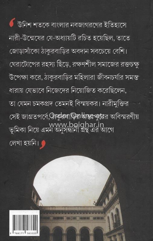 Thakurbarir Andarmahal [Chitra Deb]