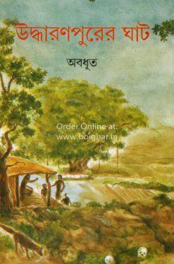 Uddharonpurer Ghat