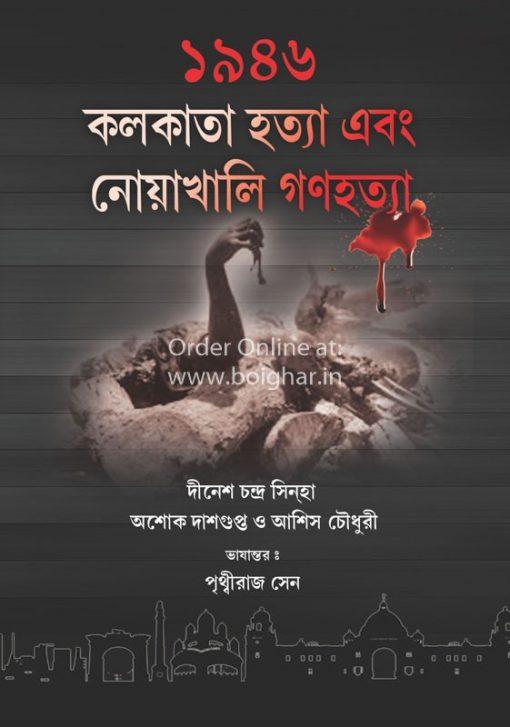 1946 Great Calcutta killings Bengali