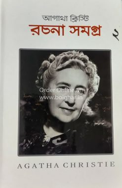 Agatha Christie Rachana Samagra ( Vol - 2)
