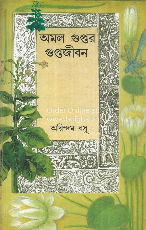 Amal Guptar Guptojibon [Arindam Basu]