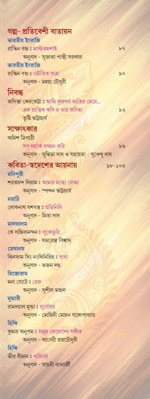 Anubad Patrika [Sharodiya 1427]