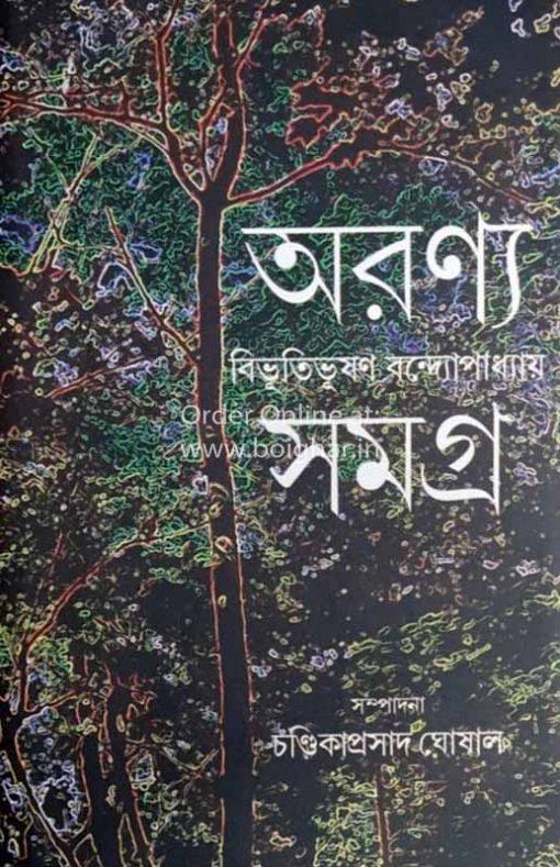 Aranya Samagra [Bibhutibhusan Bandopadhyay]
