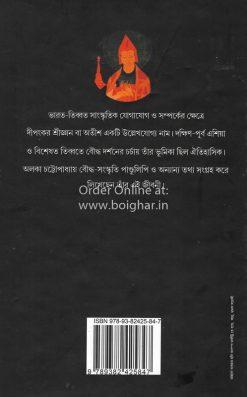 Atish Dipankar Srigyan [Alaka Chattopadhyay]