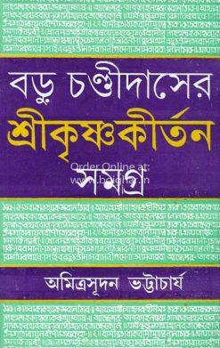 Badu Chandidaser Sri Krishnakirtan Samagra [Amitrasudan Bhattacharya]