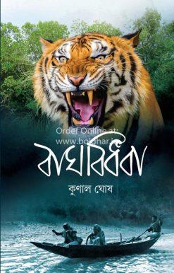 Bagh Bidhoba [Kunal Ghosh]