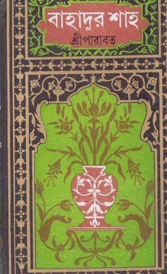 Bahadur Shah [Sriparabat]