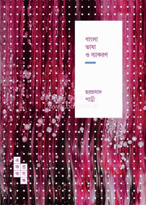 Bangla Bhasa O Bakaron [Haraprasad Shastri]