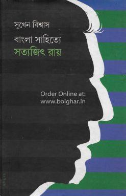 Bangla Sahitye Satyajit Roy [Sukhen Biswas]