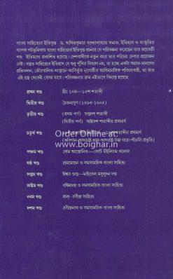Bangla Sahityer Sampurna Itibritta [Dr Asit Kumar Bandopadhyay]