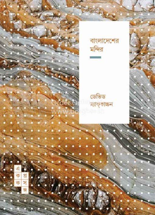 Bangladesher Mandir [David Mackkerchon]