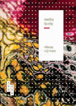 Banglir Utpatti [Bankimchandra Chattopadhyay]