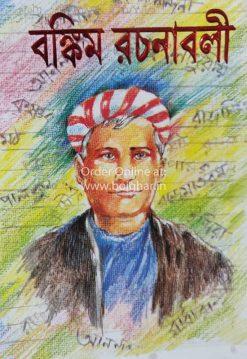 Bankim Rachanabali Upanyas Samagra