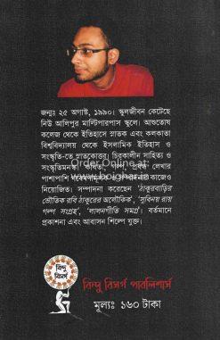 Bhabuker Chabuk [Abhishek Chatterjee]