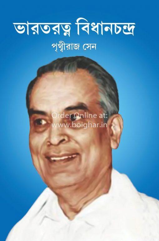 Bharat Ratna Bidhanchandra