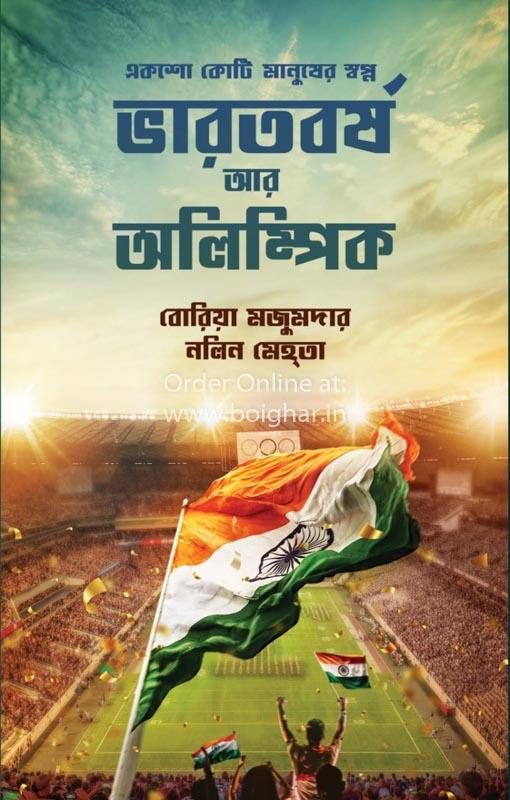 Bharatbarsha Ar Olympic [Boria Mazumder]