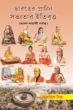 Bharater Prachin Sovvotar Itibrityo